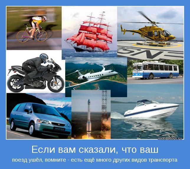 http://sobiratelzvezd.ru/wp-content/uploads/2013/02/motivator-31446.jpg