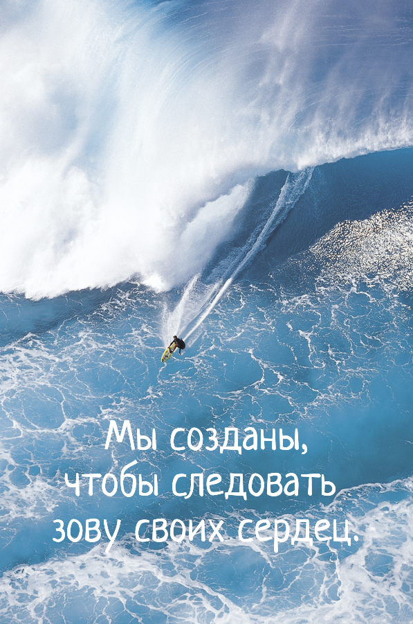 http://sobiratelzvezd.ru/wp-content/uploads/2013/04/Big-Wave.jpg