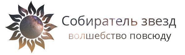 Журнал Собиратель звезд. Волшебство повсюду