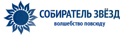 Собиратель звезд