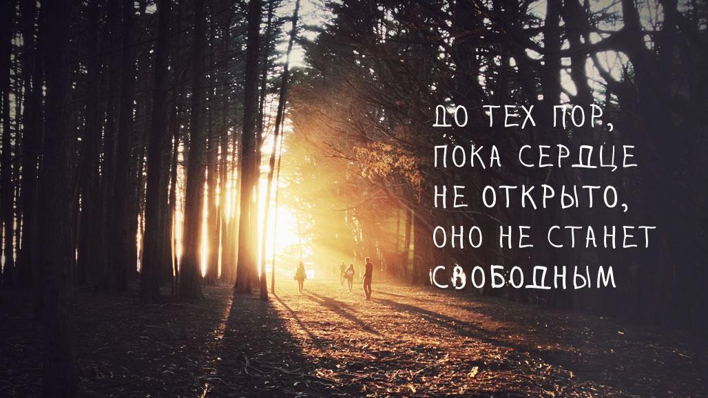 До тех пор, пока сердце не открыто, оно не станет свободным