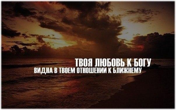 Любовь к Богу