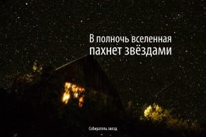 вселенная пахнет звездами