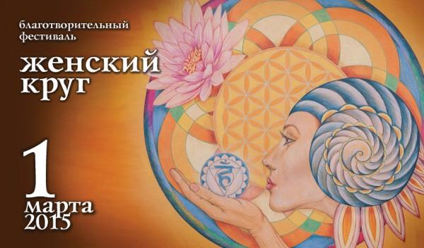 Фестиваль Женский круг